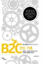 B2C 영업 기초