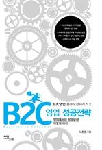 B2C 영업 성공전략