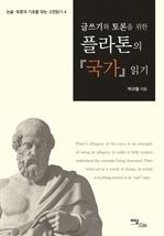 글쓰기와 토론을 위한 플라톤의 『국가』 읽기