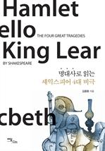 명대사로 읽는 셰익스피어 4대 비극