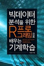 빅데이터분석을 위한 R프로그래밍으로 배우는 기계학습