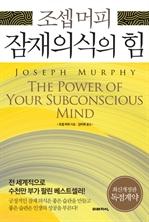 잠재의식의 힘