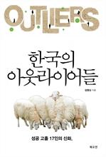 학력 파괴로 세상의 경계를 허무는 한국의 아웃라이어들