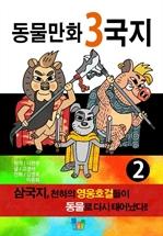 동물만화 3국지 2