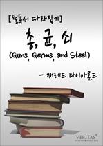 도서 이미지 - 총, 균, 쇠 (제레드 다이아몬드)