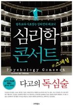 심리학 콘서트 스페셜 - 다고의 독심술
