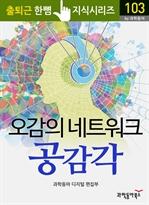 출퇴근 한뼘 지식 시리즈 103 - 오감의 네트워트 공감각