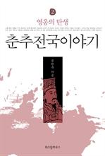 춘추전국이야기 2 - 영웅의 탄생