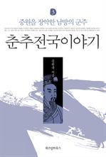 춘추전국이야기 3 - 남방의 웅략가 초 장왕