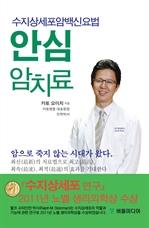 도서 이미지 - 안심 암치료