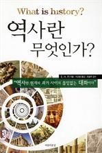 역사란 무엇인가?