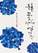 북촌 꽃선비의 연인들 1