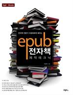 도서 이미지 - ePub(이펍) 제작 테크닉