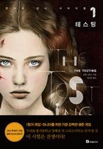도서 이미지 - 테스팅 (THE TESTING) 01