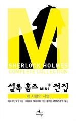 셜록 홈즈 Mini+ 전집: 네 사람의 서명