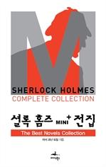 셜록 홈즈 Mini+ 전집: The Best Novels Collections