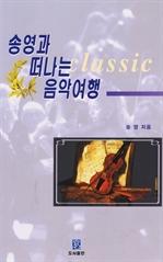 송영과 떠나는 음악 여행