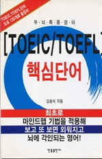 TOEIC TOEFL 핵심단어