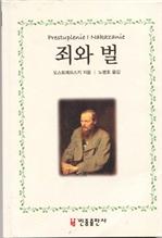 죄와벌 (명작 STEADY BOOKS)
