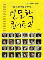 도서 이미지 - 인문학 콘서트 2 (김정운 편)