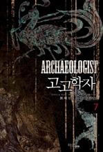 고고학자  7