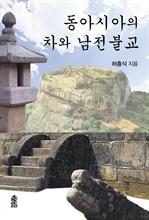 동아시아의 차와 남전불교