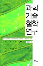 과학기술철학 연구