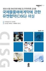 국제물품매매계약에 관한 유엔협약(CISG) 해설 - 변호사시험 대비(국제거래법) 및 무역계약론 강의용