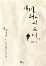 개미허리의 추억 - 우정편 (상)