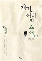 개미허리의 추억 - 추억편 (하)