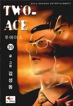 도서 이미지 - 투에이스(Two-Ace)