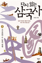 다시 읽는 삼국사 2 - 고구려와 수ㆍ당의 전쟁