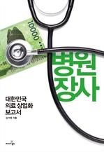 도서 이미지 - 병원장사 : 대한민국 의료 상업화 보고서
