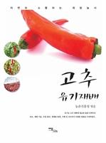 고추 유기재배