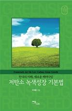 저탄소 녹색성장 기본법 : 한국의 미래, 새로운 패러다임