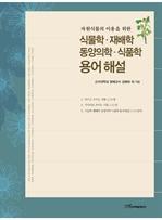 자원식물의 이용을 위한 식물학ㆍ재배학ㆍ동양의학ㆍ식품학 용어 해설