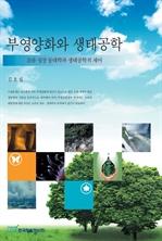부영양화와 생태공학