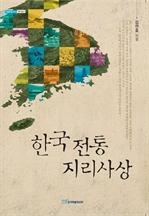 한국 전통지리사상