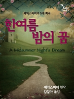 한여름 밤의 꿈 (A Midsummer Night's Dream)