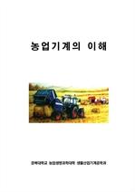 농업기계의 이해
