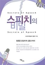 스피치의 비밀 (Secret of Speech)