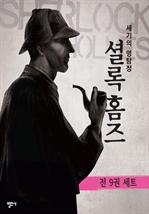 셜록 홈즈 시리즈 (9권 세트)