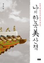 나의 한국 미 산책 (체험판)