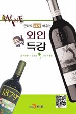 만화로 쉽게 배우는 와인특강