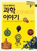 도서 이미지 - 교실 밖 펄떡이는 과학이야기
