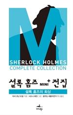 셜록 홈즈 Mini+ 전집: 셜록 홈즈의 회상