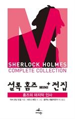 셜록 홈즈 Mini+ 전집: 홈즈의 마지막 인사