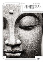 한 권으로 보는 세계불교사