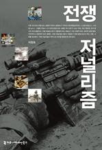 전쟁 저널리즘