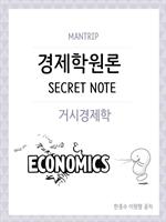 경제학원론 거시경제 Secret Note